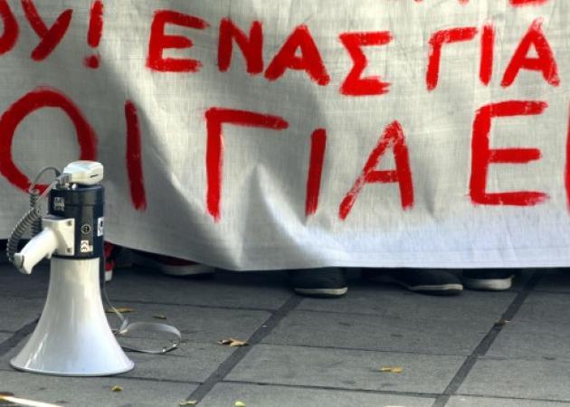 Απεργία: Ποιοι απεργούν σήμερα – Συλλαλητήριο στις 11:00 | tlife.gr