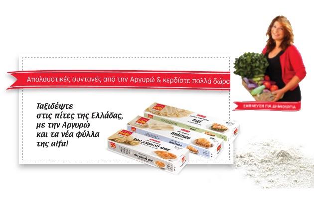 Ταξιδέψτε στις πίτες της Ελλάδας, με την Αργυρώ και τα νέα φύλλα της alfa! | tlife.gr