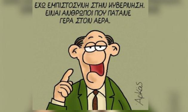 Ένα σκίτσο κατά της κυβέρνησης, έκανε τον Αρκά να κλείσει τη σελίδα του στο Facebook!