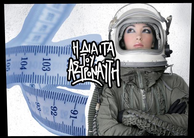 Η Δίαιτα του Αστροναύτη! Χάσε 3 κιλά σε 2-3 μέρες… | tlife.gr