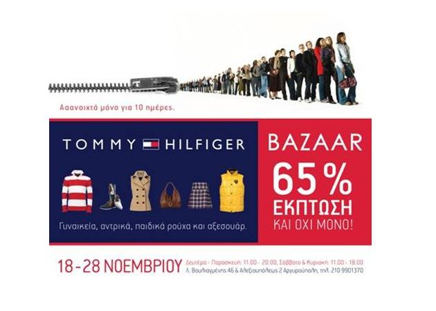 10176f67d99 Bazaar Tommy Hilfiger! Που και πότε; | tlife.gr