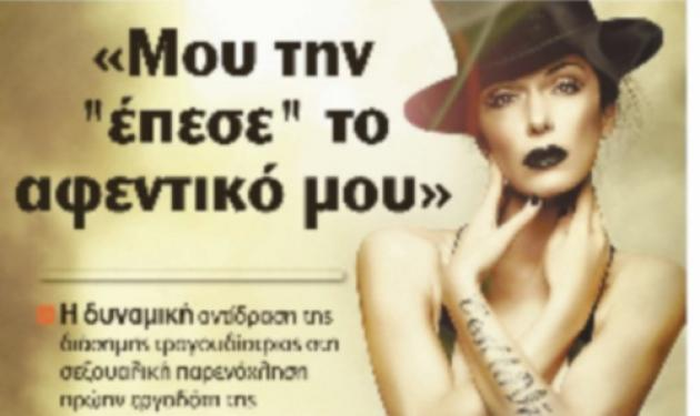 Δ. Βανδή: «Με παρενόχλησε σεξουαλικά το αφεντικό μου»! | tlife.gr