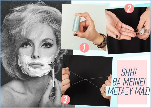 Σου μαθαίνουμε πώς να κάνεις μόνη σου αποτρίχωση στο πρόσωπο και στα φρύδια με κλωστή!