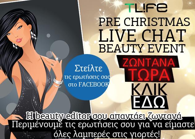 Η beauty editor σου απαντά live τώρα! Στείλε τις ερωτήσεις σου! | tlife.gr