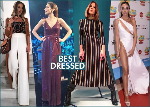 Ψήφισε την πιο καλοντυμένη Ελληνίδα του 2016!