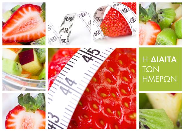 ΔΙΑΙΤΑ: Εκμεταλλεύσου τη διατροφή της Μεγάλης Εβδομάδας και χάσε κιλά…
