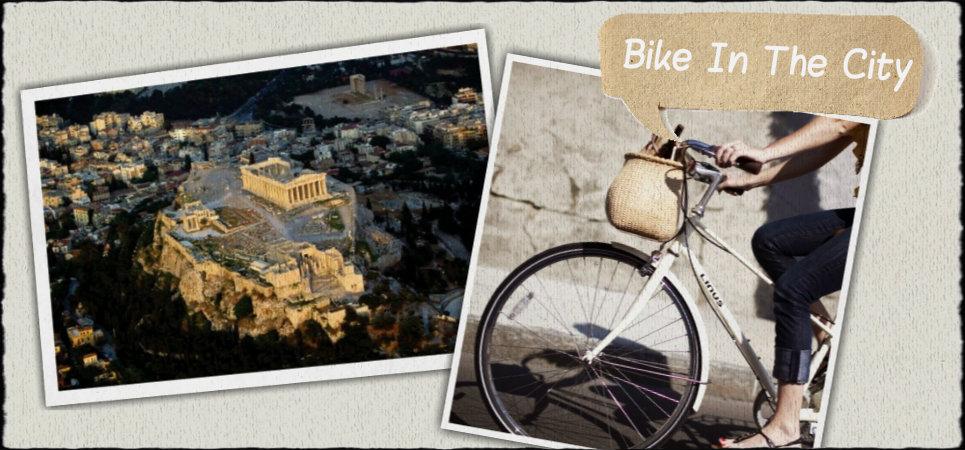 Ποδήλατο στο κέντρο της Αθήνας!