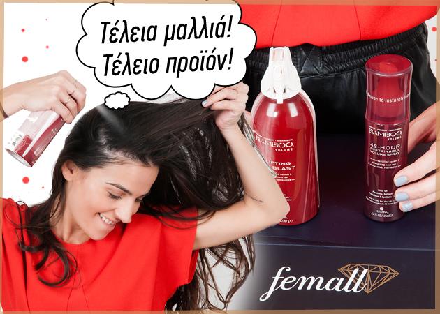 Τα μαλλιά σου δεν έχουν κανέναν όγκο; Δες τι βρήκα! | tlife.gr