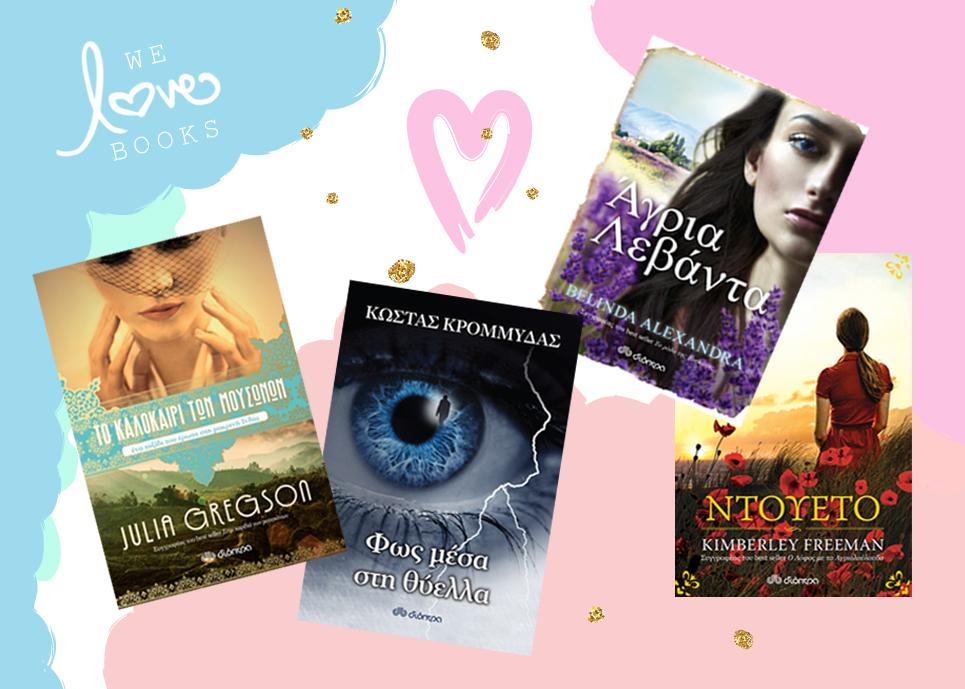 Summer essentials: Εσύ διάλεξες ποια θα είναι τα βιβλία των διακοπών σου;