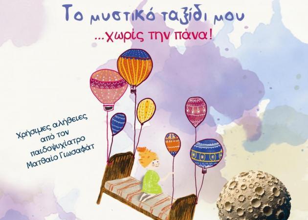 Παιδικό… πάρτι από την Τζέσικα Γιωσαφάτ | tlife.gr