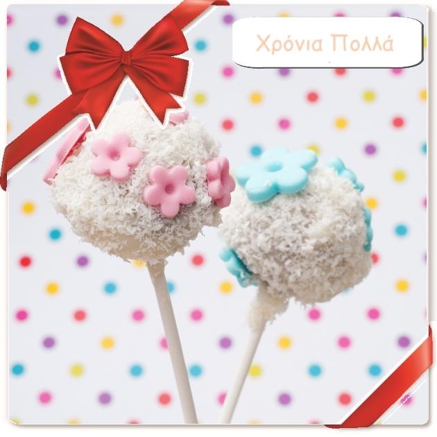 3 | Cake Pops Καρύδας