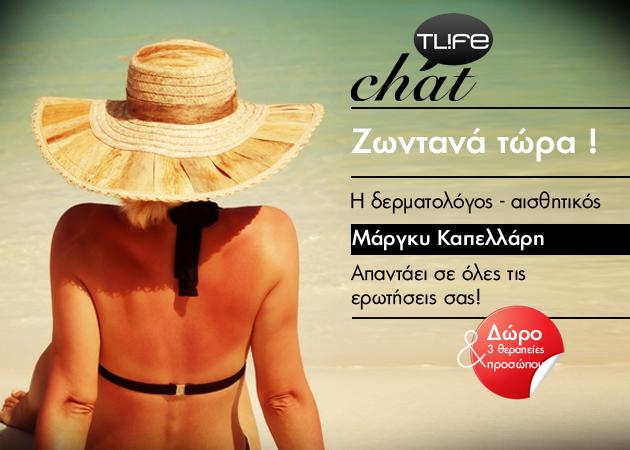 Συμβαίνει τώρα! Fitness Live Chat… Τα πάντα γύρω από την υγεία του δέρματος | tlife.gr