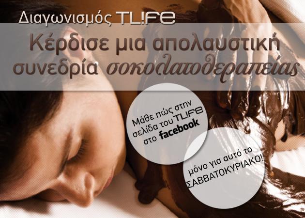 Δες τους νικητές του διαγωνισμού σοκολατοθεραπείας | tlife.gr