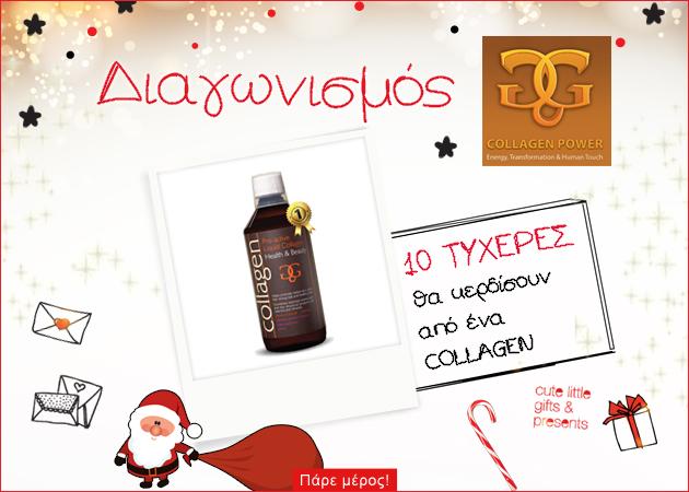 Διαγωνισμός Collagen! 10 τυχερές θα κερδίσουν το υγρό πόσιμο κολλαγόνο | tlife.gr