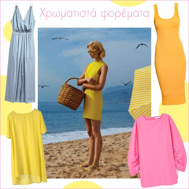1 | Χρωματιστά  φορέματα