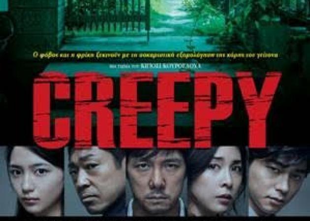 Αγαπάς τα θρίλερ; Το Creepy θα σου κόψει την ανάσα! | tlife.gr