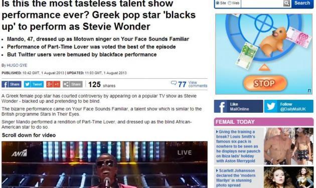 H κακή κριτική της Daily Mail στη Μαντώ για την μεταμόρφωσή της σε S. Wonder | tlife.gr