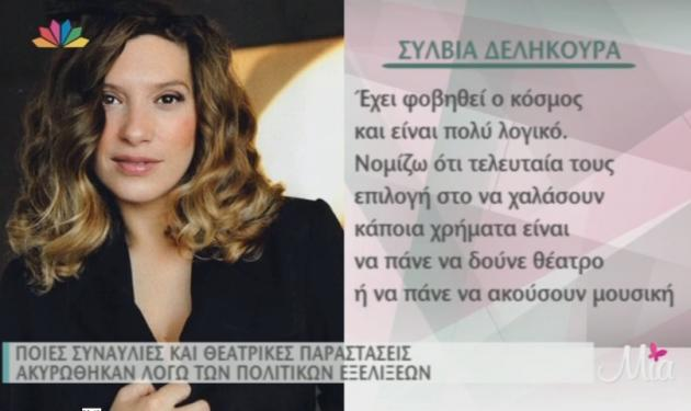 Αγωνιούν οι καλλιτέχνες – Ακυρώνονται συναυλίες και θεατρικές παραστάσεις! | tlife.gr