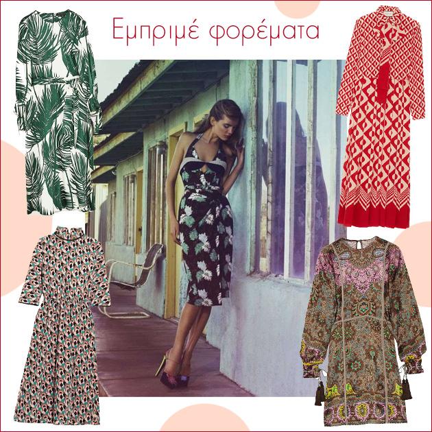 1 | Εμπριμέ φορέματα