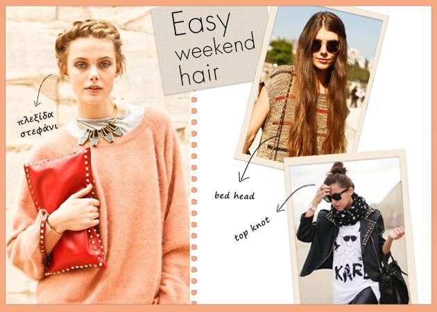 7 εύκολα χτενίσματα να δοκιμάσεις αυτό το Σαββατοκύριακο!   tlife.gr