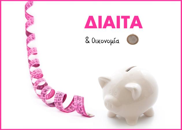 Χάσε 6 κιλά ξοδεύοντας 5,5 ευρώ τη μέρα για όλα σου τα γεύματα… | tlife.gr