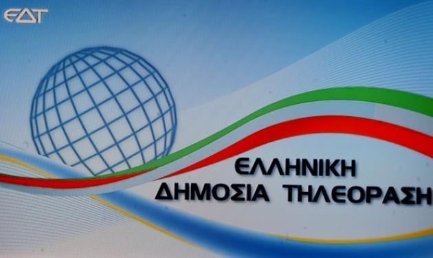 Στον «αέρα» η Ελληνική Δημόσια Τηλεόραση. Και το όνομα αυτής ΕΔΤ | tlife.gr