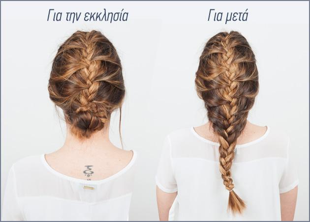 Το stylish χτένισμα για να μην καούν τα μαλλιά σου από τη λαμπάδα! Plus: πώς θα τα μεταμορφώσεις μετά! | tlife.gr