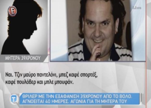 Θρίλερ με την εξαφάνιση 39χρονου στο Βόλο – Η έκκληση της μάνας του στην Tatiana Live   tlife.gr