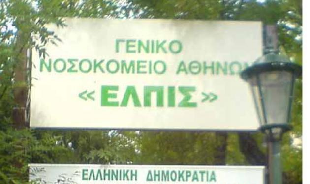 Ασθενείς γρονθοκόπησαν γιατρό στο ΕΛΠΙΣ! Νοσηλεύεται με σοβαρά τραύματα | tlife.gr