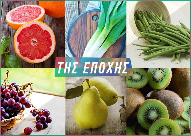 Τα τρόφιμα του φθινοπώρου: Μάθε ποια είναι και πώς βοηθάνε στο αδυνάτισμα!