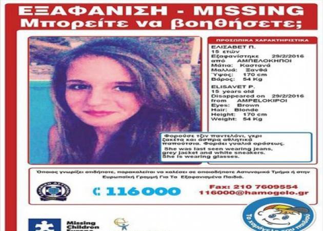 Amber Alert: Αγωνία για τη 15χρονη Ελισάβετ – Εξαφανίστηκε στους Αμπελόκηπους | tlife.gr
