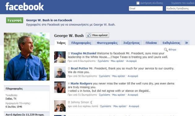 Και ο George Bush στο Facebook! | tlife.gr