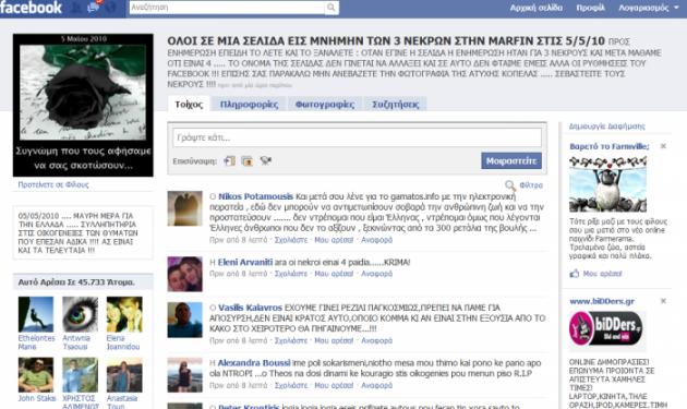 Το facebook πενθεί για τους τρεις νεκρούς των σημερινών επεισοδίων! | tlife.gr