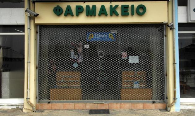Δεύτερη ημέρα απεργίας για τα φαρμακεία | tlife.gr