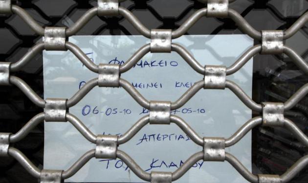 Κλειστά τα φαρμακεία σήμερα και αύριο! | tlife.gr