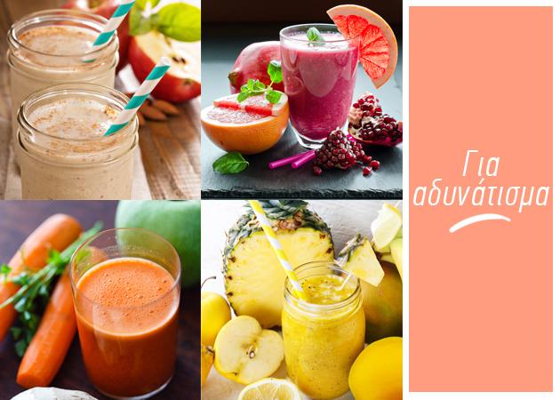 ORAC DRINKS: 5 smoothies για να χάσεις κιλά και να ενισχύσεις το μεταβολισμό σου! | tlife.gr