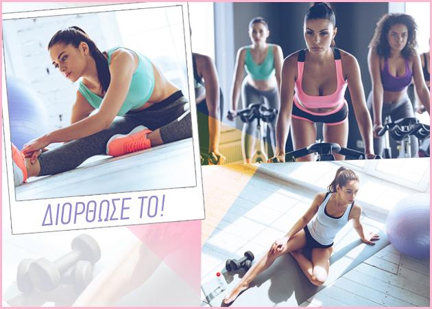 7+1 λάθη που κάνεις στη γυμναστική και δεν βλέπεις αποτελέσματα!   tlife.gr