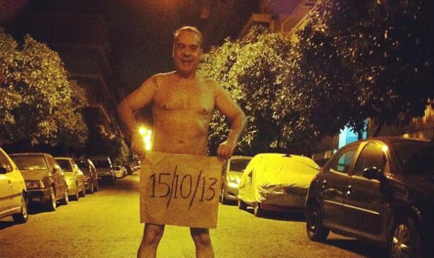 Φ. Σεργουλόπουλος: Βγήκε γυμνός στο δρόμο! Φωτογραφίες | tlife.gr