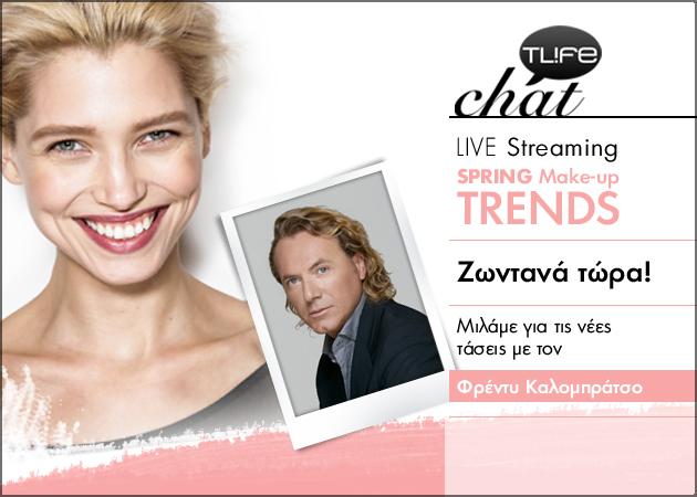 ZΩΝΤΑΝΑ ΤΩΡΑ! Live chat με τον Φρέντυ Καλομπράτσο! Στείλε την ερώτησή σου