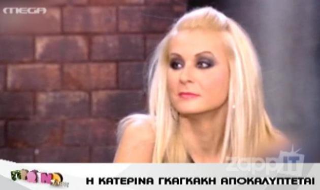 Κατερίνα Γκαγκάκη: Μίλησε πρώτη φορά για την πραγματική σχέση της με τον Γιάννη Λάτσιο | tlife.gr