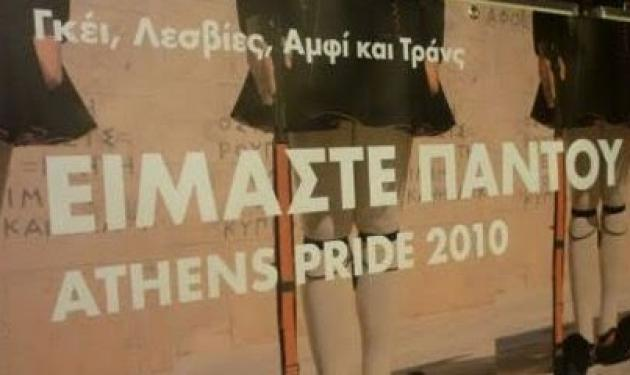 Προκαλεί ο τσολιάς στην αφίσα για το gay parade! | tlife.gr