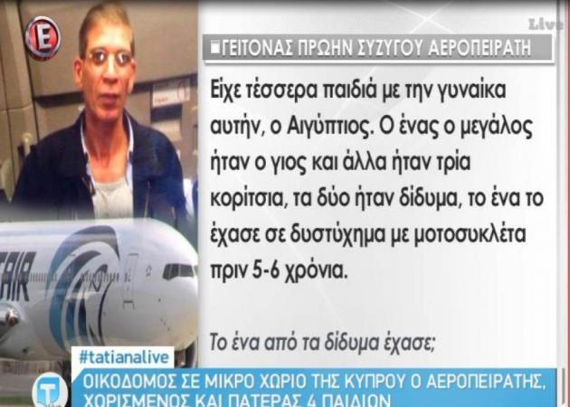Tatiana Live: Οικοδόμος σε μικρό χωριό της Κύπρου ο αεροπειρατής – Χωρισμένος με 4 παιδιά σύμφωνα με τους κατοίκους | tlife.gr