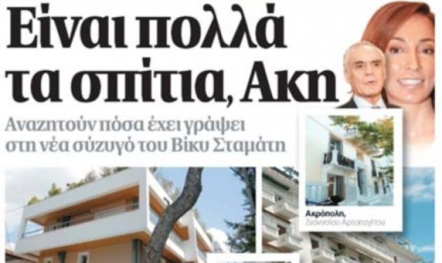 Τα ακίνητα του Άκη ελέγχει το ΣΔΟΕ!   tlife.gr