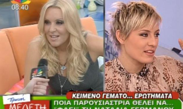 Ποια παρουσιάστρια θέλει να πάρει τη θέση της Ν. Γερμανού; | tlife.gr