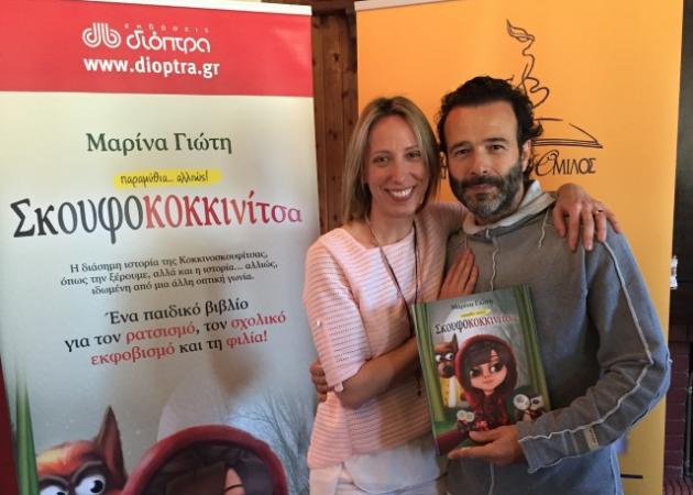 Μαρίνα Γιώτη: Παρουσίασε το παιδικό βιβλίο της για το ρατσισμό, στους διάσημους φίλους της! | tlife.gr