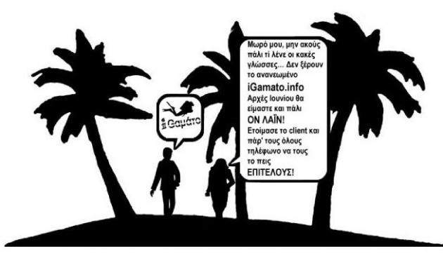 To »gamato» άνοιξε! | tlife.gr
