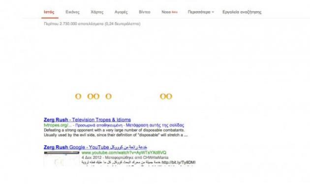 """Νικήστε το Zerg Rush για να μη σας… """"φάει"""" την αναζήτηση της Google! (VIDEO)"""