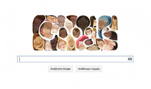 Ημέρα της Γυναίκας: Την τιμά και το doodle της Google! Video   tlife.gr