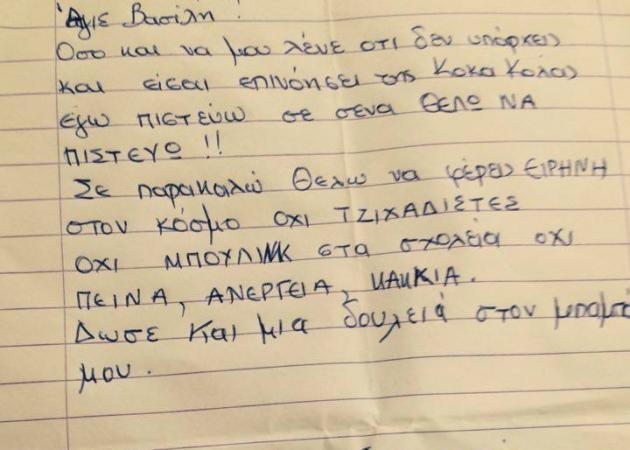 Έφθασε στα Ελληνικά Ταχυδρομεία το πρώτο γράμμα για τον Άγιο Βασίλη και είναι συγκινητικό! | tlife.gr