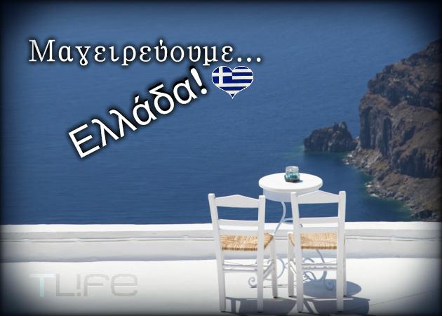 Τι θα μαγειρεύψεις σήμερα; Κάθε πιάτο της εβδομάδας κι ένα γευστικό ταξίδι σε κάθε γωνιά της Ελλάδας… | tlife.gr